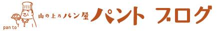 山の上乃パン屋 パント ブログ